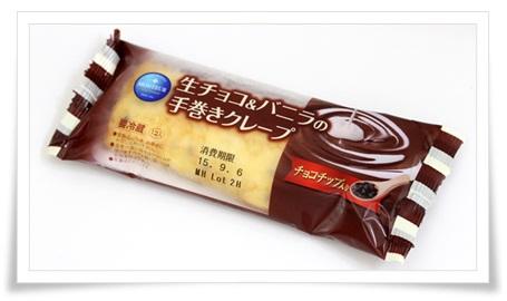 セブンイレブンのチョコおすすめランキング!値段とカロリーも考慮!生チョコ&バニラの手巻きクレープ