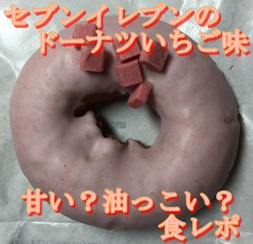 セブンイレブンのドーナツいちご味!甘いし油っぽい?口コミ&感想