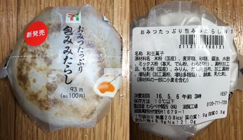 セブンイレブン和菓子の新商品!みたらし団子の口コミやカロリー6