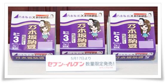 セブンイレブンの納豆には78円と98円の2種類の値段が?美味しいの?3