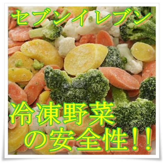 セブンイレブンの冷凍食品!野菜の安全性!添加物や農薬は大丈夫?