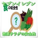 セブンイレブンの惣菜サラダの安全性!添加物や産地から徹底分析!