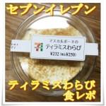 セブンイレブンのティラミスわらび!この値段でこの味はうますぎ!9