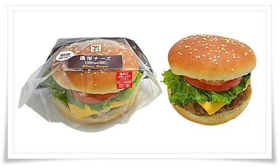 セブンイレブンに期間限定バーガー!値段やカロリー!口コミも濃厚チーズバーガー