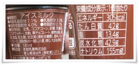 セブンイレブンの新作ココアミルク甘そう…カロリーや口コミは?3