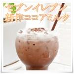 セブンイレブンの新作ココアミルク甘そう…カロリーや口コミは?