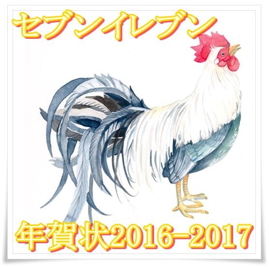 セブンイレブンで限定絵柄の年賀状2017が!販売期間はいつまで?