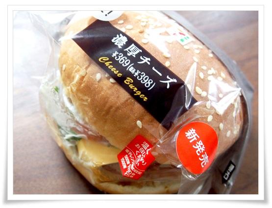 セブンイレブンの濃厚チーズバーガーは専門店並の味?カロリーは?2