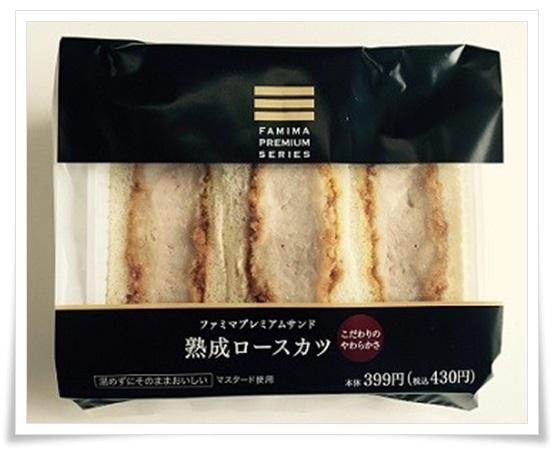 コンビニのパン人気ランキング2017!カロリーや値段で比較した結果ファミマプレミアムサンド 熟成ロースカツ