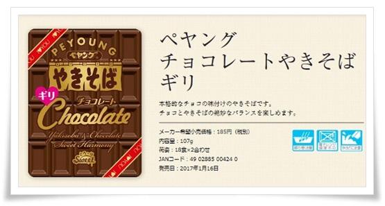 ペヤングにギリチョコレート味が?おいしいの?口コミ・感想まとめ2