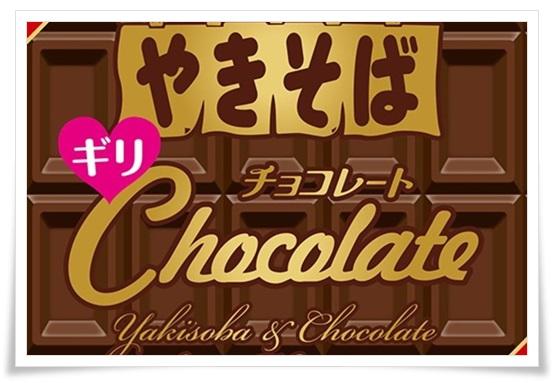 ペヤングにギリチョコレート味が?おいしいの?口コミ・感想まとめ1