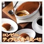コンビニのティラミス商品食べ比べ!美味しいおすすめのスイーツは?1