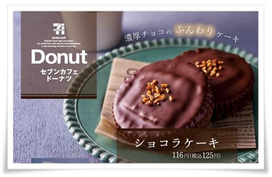 セブンイレブンのショコラケーキが超うまそう!ただカロリーが…1