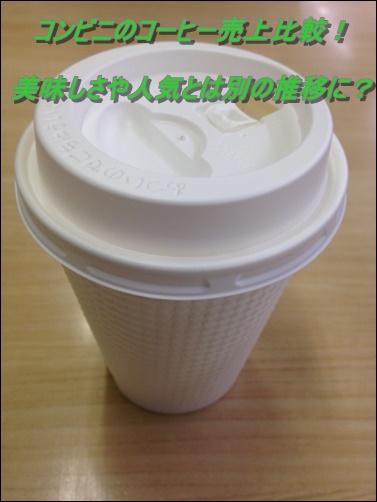 コンビニのコーヒー売上比較!美味しさや人気とは別の推移に?
