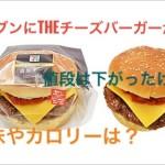 セブンにTHEチーズバーガーが!値段は下がったけど味やカロリーは?1