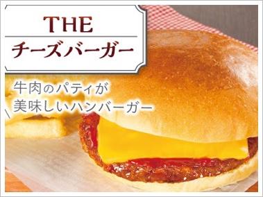 セブンにTHEチーズバーガーが!値段は下がったけど味やカロリーは?3