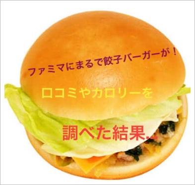 ファミマにまるで餃子バーガーが!口コミやカロリーを調べた結果…1