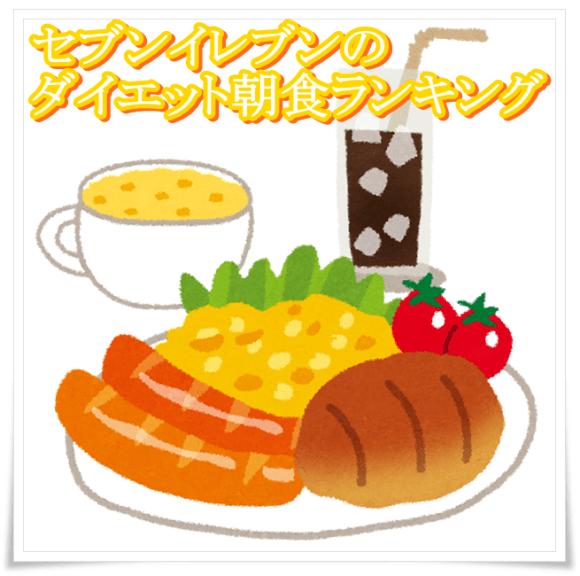セブンイレブンのダイエット中にもおすすめな朝食商品ランキング!