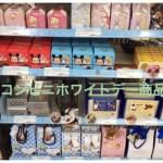 コンビニのホワイトデーお返し商品2017!人気比較ランキング!2