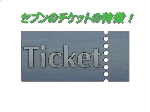 セブンイレブンのチケットの特徴!手数料が無料で割引特典まで?2
