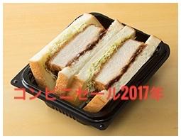 コンビニのセール2017のお得情報まとめ!おでんやお弁当の他にも?8