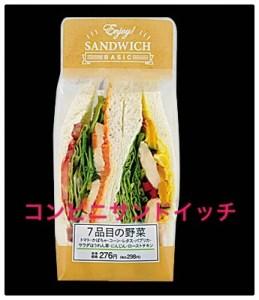 コンビニのサンドイッチのレタスがシャキシャキしている理由が衝撃…3