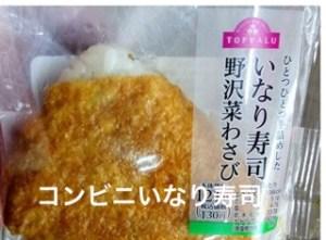 コンビニいなり寿司の人気ランキング!カロリーや添加物まで考慮!3