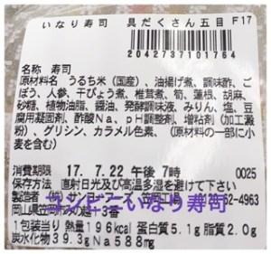 コンビニいなり寿司の人気ランキング!カロリーや添加物まで考慮!8