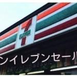 セブンイレブンのセール予定2017!新店舗開店やヤクルト優勝以外も?1