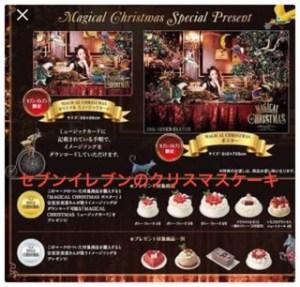 セブンイレブンのクリスマスケーキにノルマが?当日や半額販売も?3