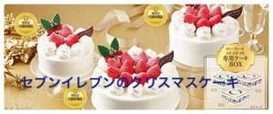 セブンイレブンのクリスマスケーキにノルマが?当日や半額販売も?