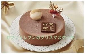 セブンクリスマスケーキは後払いの配達受け取りも可能?売れ残りは?3
