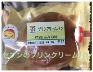 セブンのプリンクリームパンが美味そう!値段やカロリーは?口コミも2