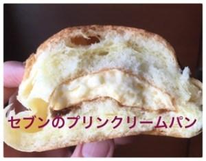 セブンのプリンクリームパンが美味そう!値段やカロリーは?口コミも4