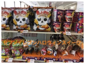 セブンイレブンのハロウィンスイーツ2017まとめ!トミカのお菓子も!11