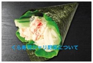 くら寿司からしゃり抜き寿司?刺し身との違いは?カロリーや口コミも6
