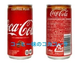 コーヒー味のコカコーラ?おいしいの?味の口コミやカロリーまとめ!3