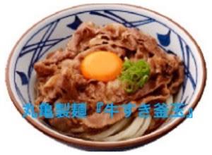 丸亀製麺に牛すき釜玉2017が再販!味や量が変化?カロリーや値段は?4