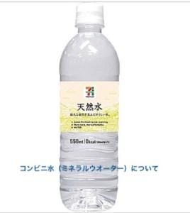 コンビニの水(ミネラルウォーター)を値段の安い種類や安全性で比較!5