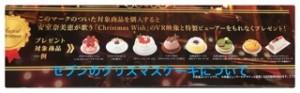 セブン&安室奈美恵のクリスマス!ケーキやCDの他にも特典が?