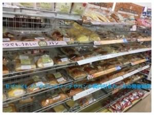 セブンイレブンのサンドイッチやパンの30円引きセールの開催期間!4