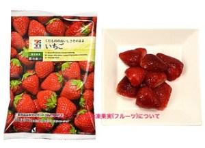 セブンの冷凍果実(フルーツ)の種類まとめ!人気すぎて売り切れも?
