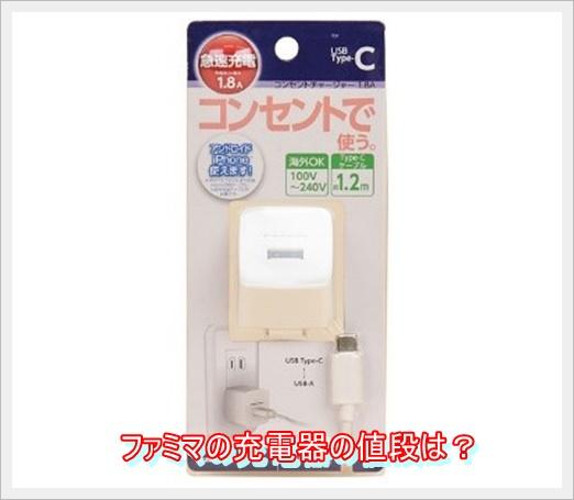 ファミマの充電器の値段は?iPhone・android別おすすめランキング1