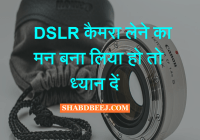 DSLR accessories knowledge in hindi