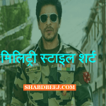 militry style me shirt in hindi