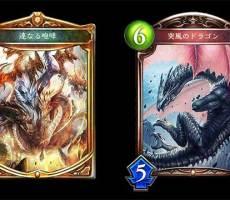 突風のドラゴン