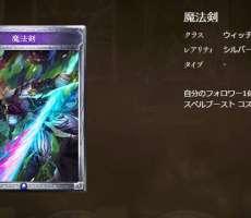 シャドウバース 新カード 魔法の剣