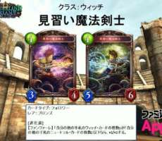 シャドウバース 新カード 見習い魔法剣士