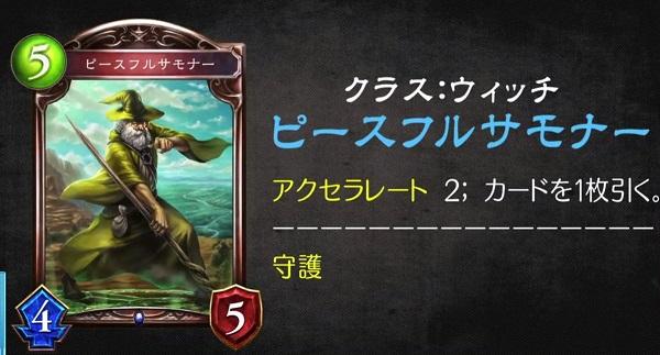 ピースフルサモナー 新カード