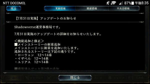 シャドウバース 7/31アップデート情報にナーフカードの詳細がない理由・・・サイゲームスを信じろ!!()